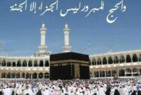 Perbedaan-Dari-Segi-Rukun-atau-Wajib-Haji-Dengan-Rukun-dan-Wajib-Umrah